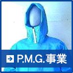 P.M.G.事業