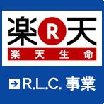 R.L.C.事業