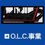 O.L.C.事業