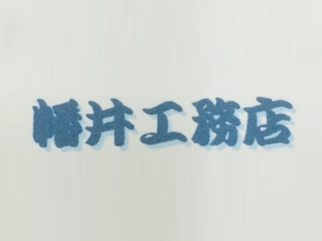 幡井工務店