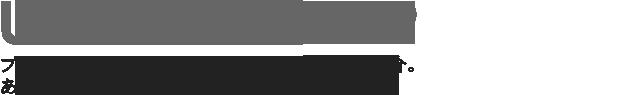 USER'S SNAP プリンタブルを利用したユーザーのスナップをご紹介。あなたのオリジナルウェアの参考にしてみては?